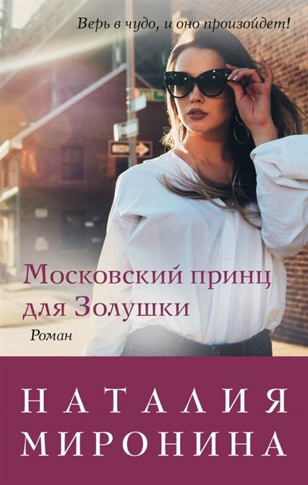 Миронина Н. Московский принц для Золушки цена