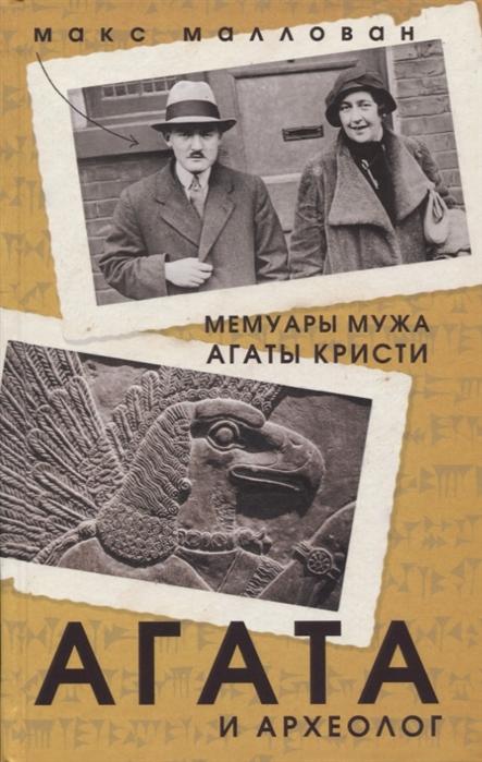 Маллован М. Агата и археолог Мемуары мужа Агаты Кристи