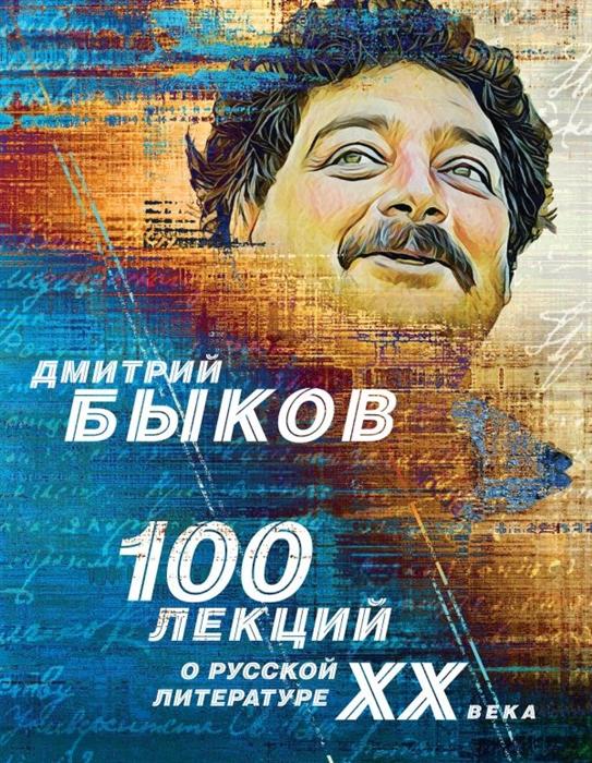 Быков Д. 100 лекций о русской литературе ХХ века