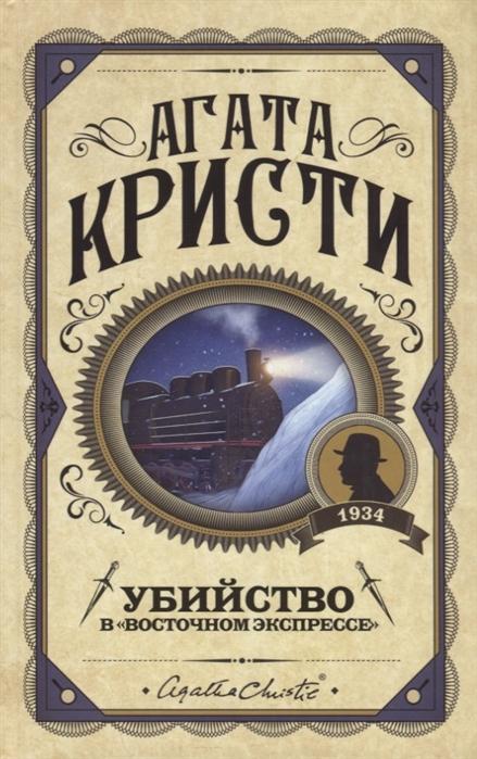 купить Кристи А. Убийство в Восточном экспрессе по цене 311 рублей