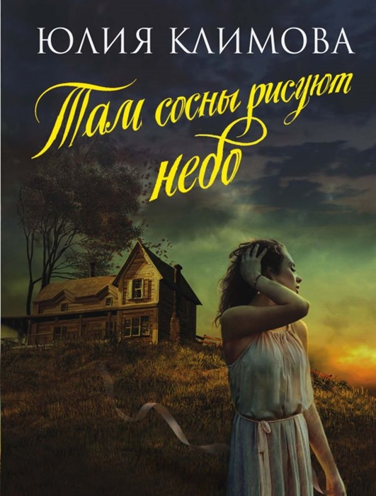 Климова Ю. Там сосны рисуют небо климова ю рецепт ее счастья