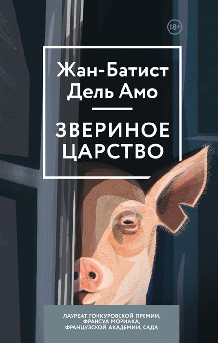 Дель Амо Ж.-Б. Звериное царство звериное царство