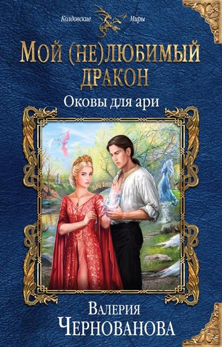Чернованова В. Мой не любимый дракон Оковы для ари