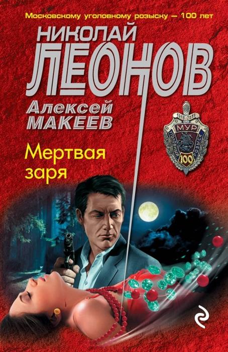 Леонов Н., Макеев А. Мертвая заря стоимость