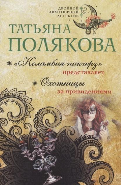 Полякова Т. Коламбия пикчерз представляет Охотницы за привидениями