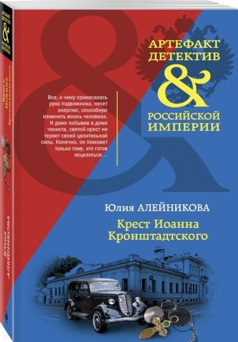 Алейникова Ю. Крест Иоанна Кронштадтского все цены