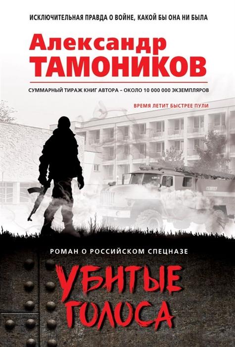 цена на Тамоников А. Убитые голоса