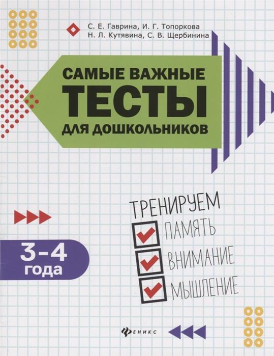 Гаврина С., Топоркова И., Кутявина Н., Щербинина С. Самые важные тесты для дошкольников Тренируем память внимание мышление 3-4 года