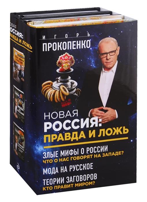 Новая Россия правда и ложь Злые мифы о России что о нас говорят на Западе Мода на русское Теория заговоров кто правит миром комплект из 3 книг