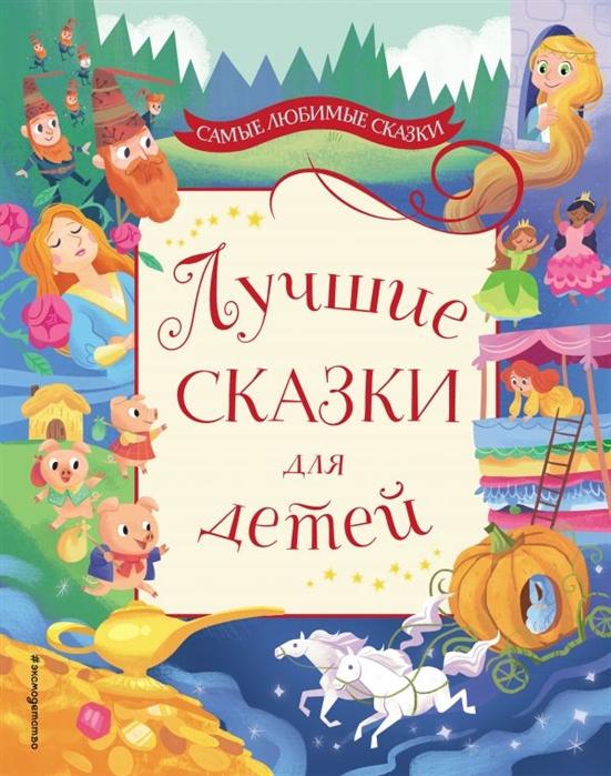 Талалаева Е. (ред.) Лучшие сказки для детей талалаева е ред сказки о животных