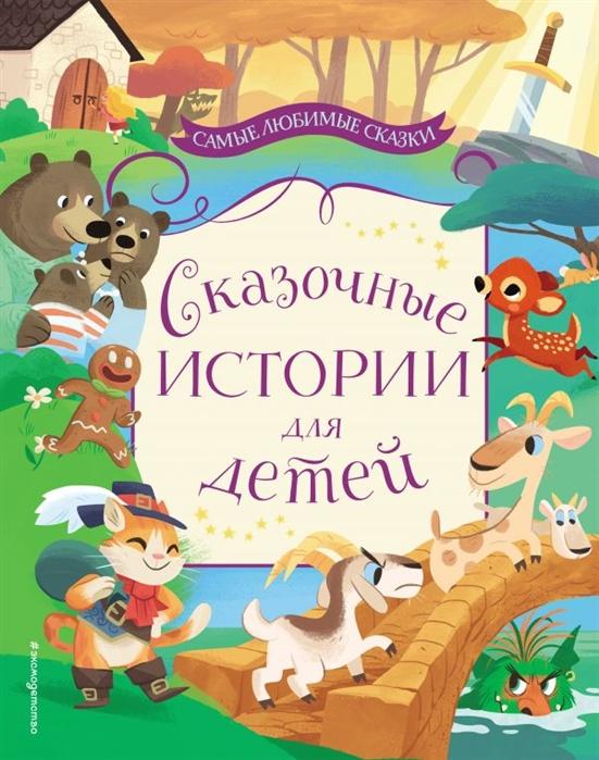 Талалаева Е. (ред.) Сказочные истории для детей талалаева е ред учимся рисовать техника для детей от 4 лет