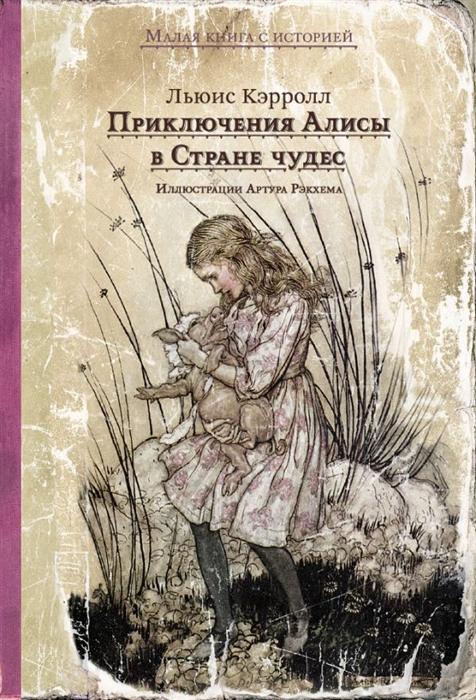 цены Кэрролл Льюис Приключения Алисы в Стране чудес