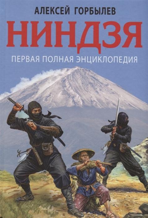Горбылев А. Ниндзя Первая полная энциклопедия