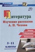 Литература в школе. 5-11 классы. Изучение рассказов А.П. Чехова: этапы, содержание, технологии