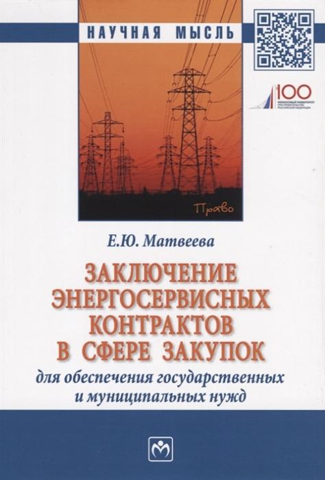 Матвеева Е. Заключение энергосервисных контрактов в сфере закупок для обеспечения государственных и муниципальных нужд Монография