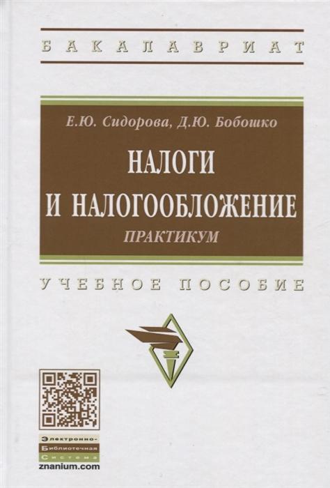 Сидорова Е. Налоги и налогообложение Практикум Учебное пособие