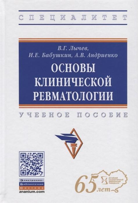 Лычев В., Бабушкин И., Андриенко А. Основы клинической ревматологии Учебное пособие