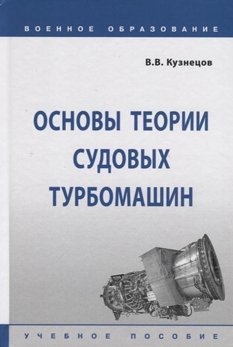 Кузнецов В. Основы теории судовых турбомашин Учебное пособие