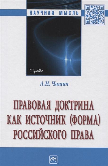 Чашин А. Правовая доктрина как источник форма российского права Монография