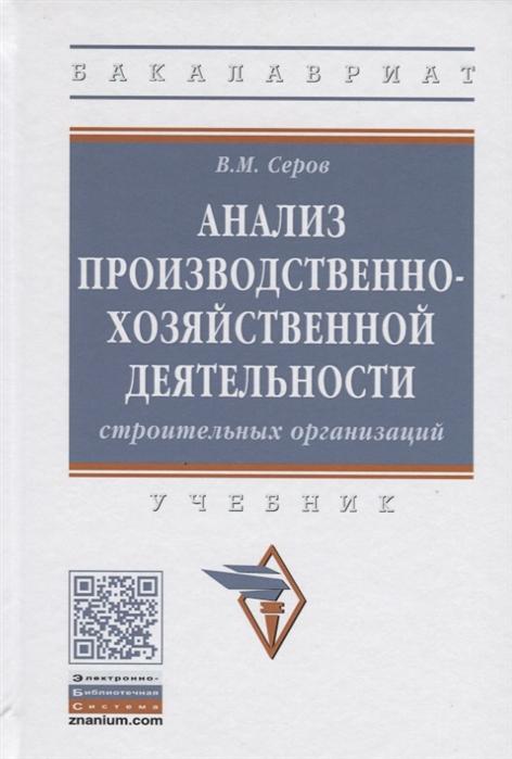 Серов В. Анализ производственно-хозяйственной деятельности строительных организаций Учебник