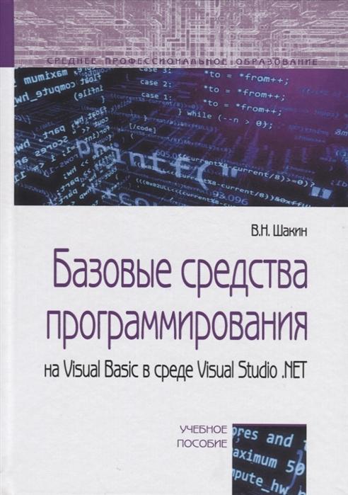 Шакин В. Базовые средства программирования на Visual Basic в среде VisualStudio NET Учебное пособие цена
