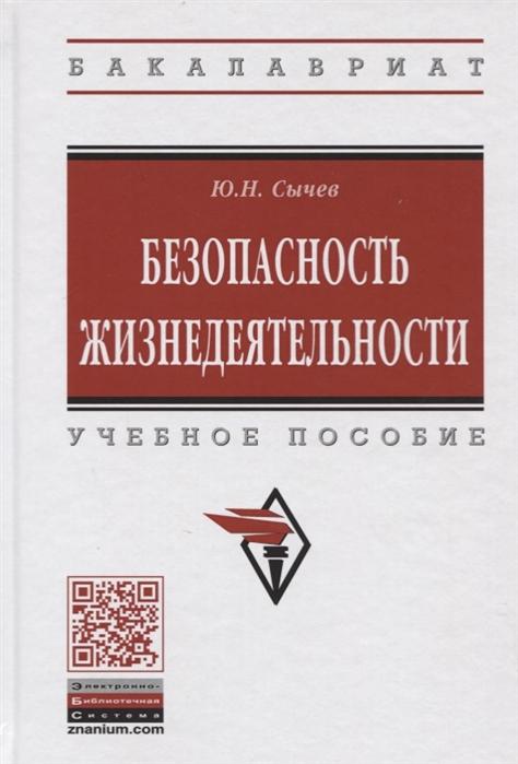 Сычев Ю. Безопасность жизнедеятельности Учебное пособие