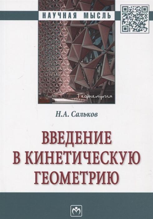 Сальков Н. Введение в кинетическую геометрию Монография резинки для плетения tukzar an 67 от 8 лет