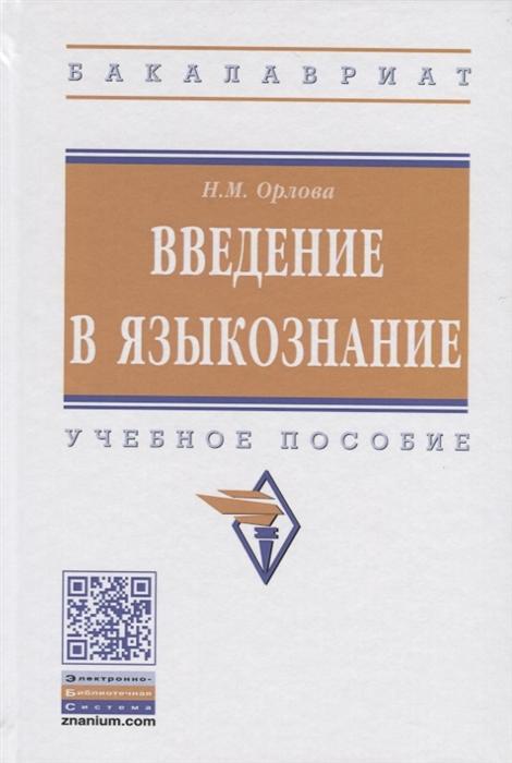 Орлова Н. Введение в языкознание Учебное пособие недорого