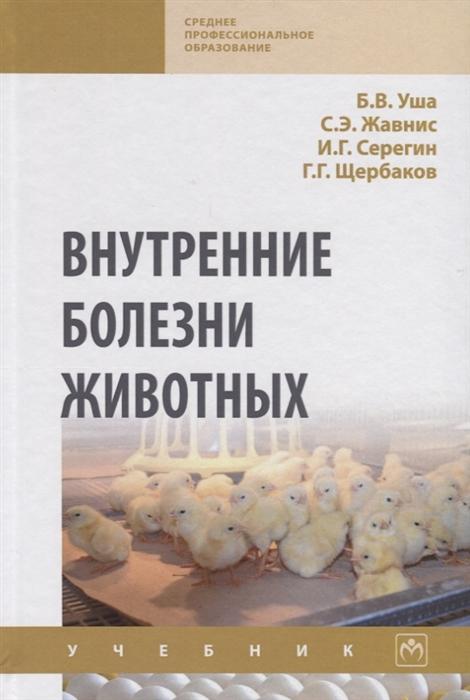 Уша Б., Жавнис С., Серегин И., Щербаков Г. Внутренние болезни животных Учебник