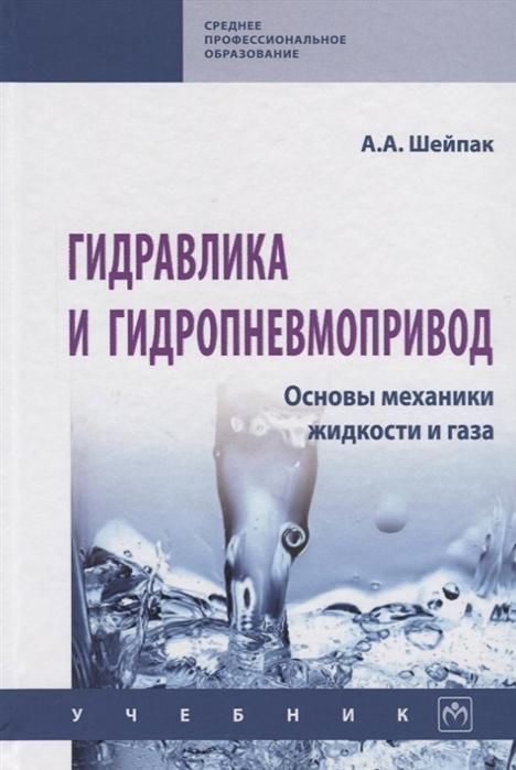 Шейпак А. Гидравлика и гидропневмопривод Основы механики жидкости и газа Учебник а а иванова основы механики