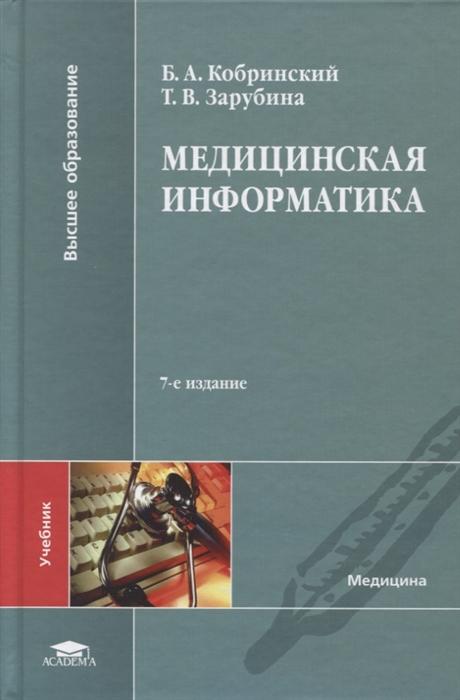Кобринский Б., Зарубина Т. Медицинская информатика Учебник