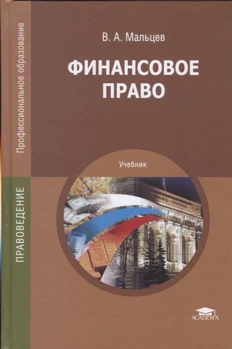 цены на Мальцев В. Финансовое право Учебник  в интернет-магазинах