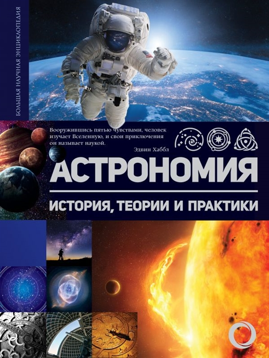 Шевченко М. (ред.) Астрономия История теории и практики недорого