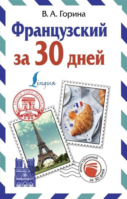 Горина В. Французский за 30 дней