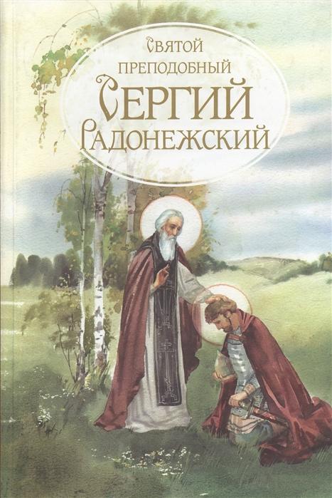 Святой преподобный Сергий Радонежский икона platinum преподобный сергий радонежский 19 х 16 см