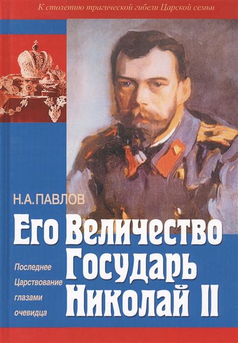 Его Величество государь Николай II Последнее Царствование глазами очевидца