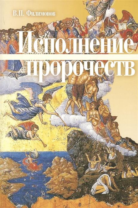 Филимонов В. Исполнение пророчеств олег филимонов знаменитые места подмосковья