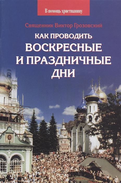 Грозовский В. Как проводить воскресные и праздничные дни