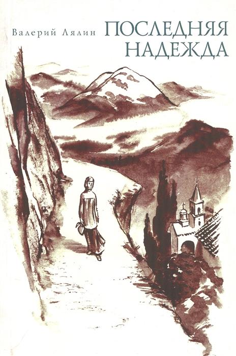 Лялин В. Последняя надежда Рассказы валерий лялин за старцем не пропадешь