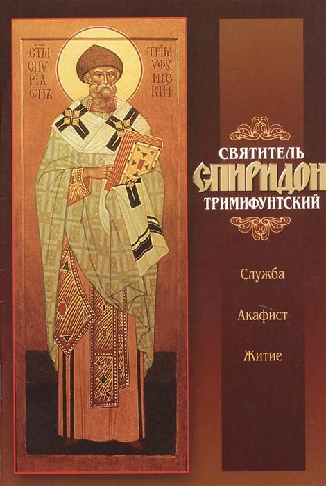 Святитель Спиридон Тримифунтский Служба Житие Акафист