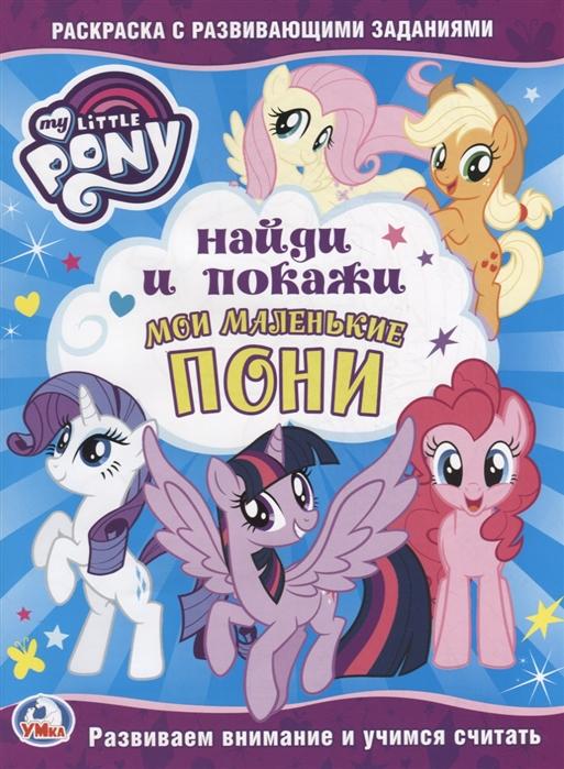 Хомякова К. (ред.) Мои маленькие пони Раскраска с развивающими заданиями смилевска л ред мои маленькие пони
