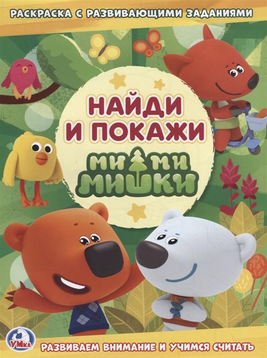 Хомякова К. (ред.) Мимимишки Раскраска с развивающими заданиями цена