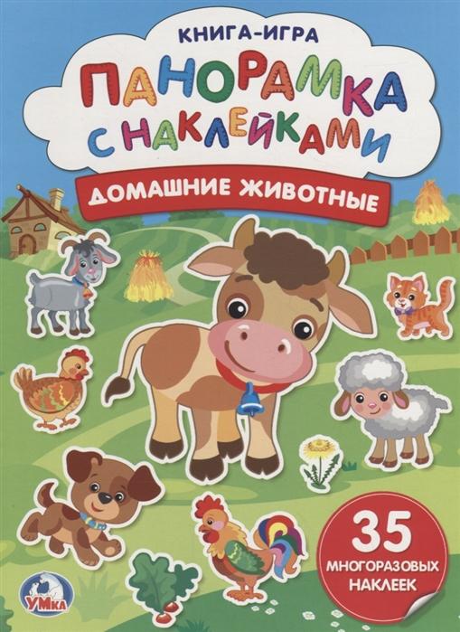 Хомякова К. (ред.) Домашние животные Панорамка с наклейками