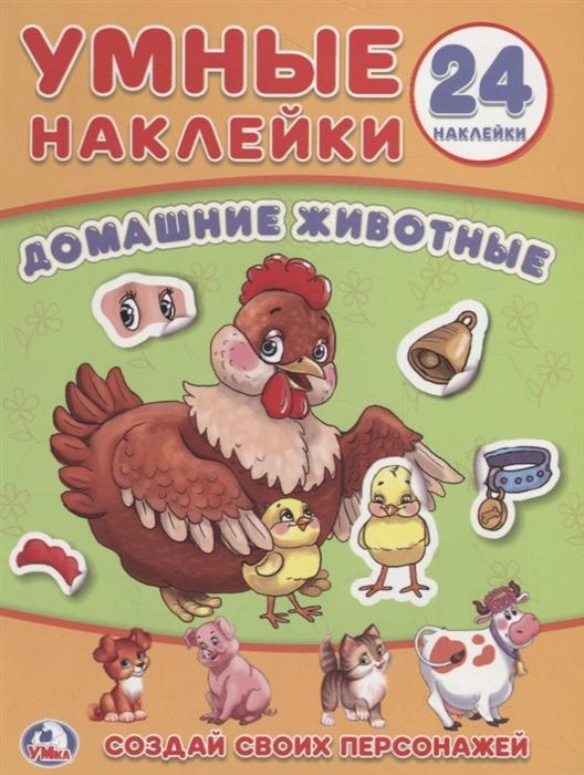 Хомякова К. (ред.) Домашние животные Умные наклейки
