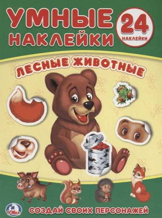 Хомякова К. (ред.) Лесные животные Умные наклейки