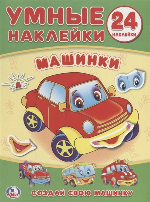 все цены на Хомякова К. (ред.) Машинки Умные наклейки онлайн