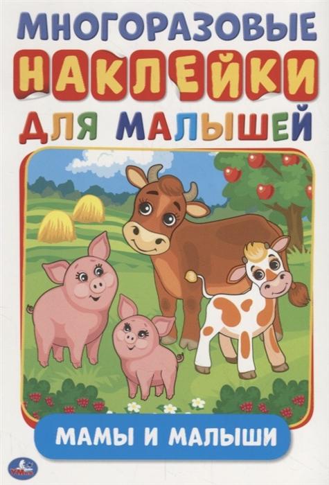 Хомякова К. (ред.) Мамы и малыши Многоразовые наклейки для малышей