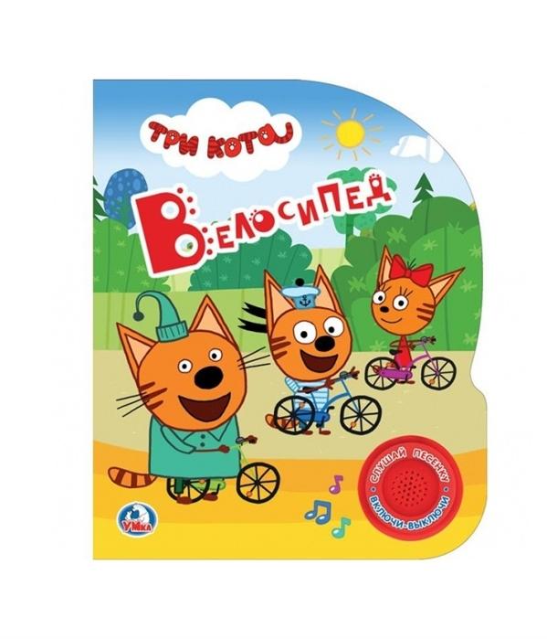 Хомякова К. (ред.) Три кота Велосипед