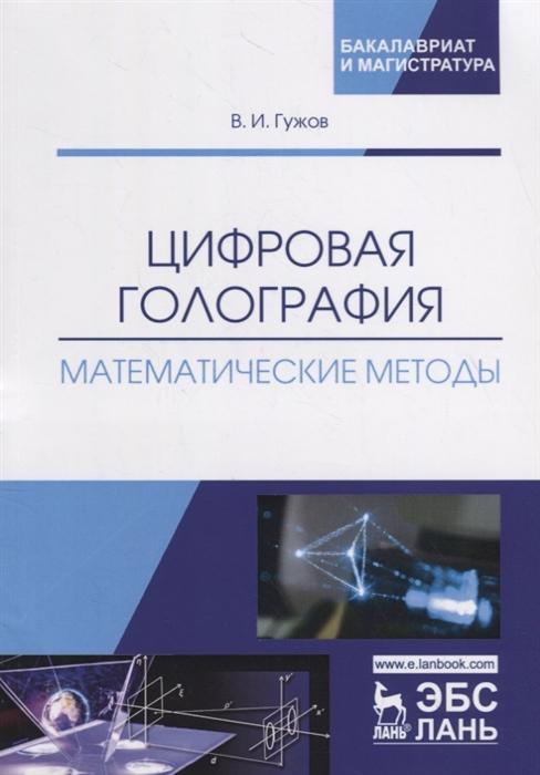 Гужов В. Цифровая голография Математические методы Учебное пособие в и гужов математические методы цифровой голографии