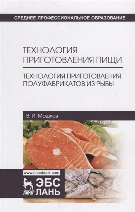 Мошков В. Технология приготовления пищи Технология приготовления полуфабрикатов из рыбы Учебное пособие качурина т приготовление блюд из рыбы учебное пособие